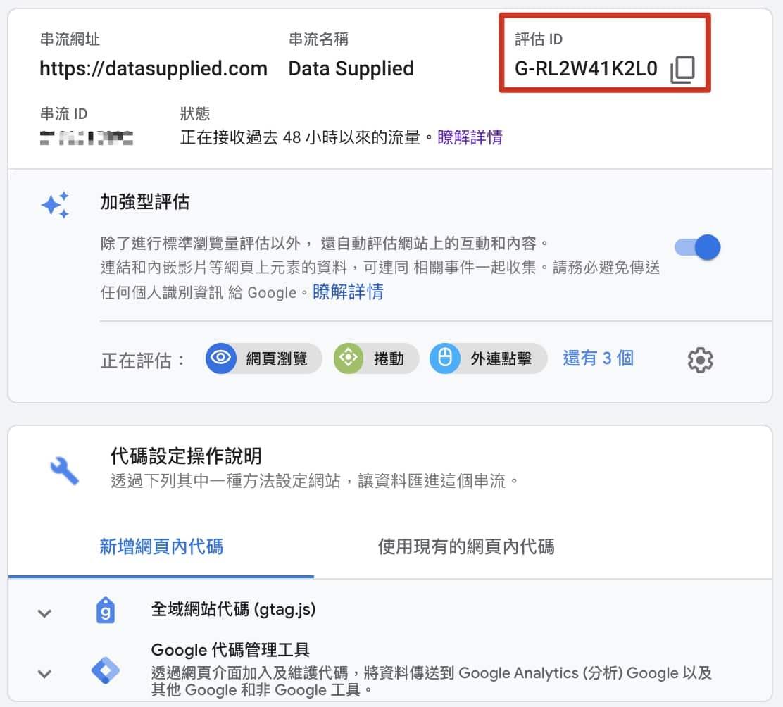 ga4 網站資料串流 詳情