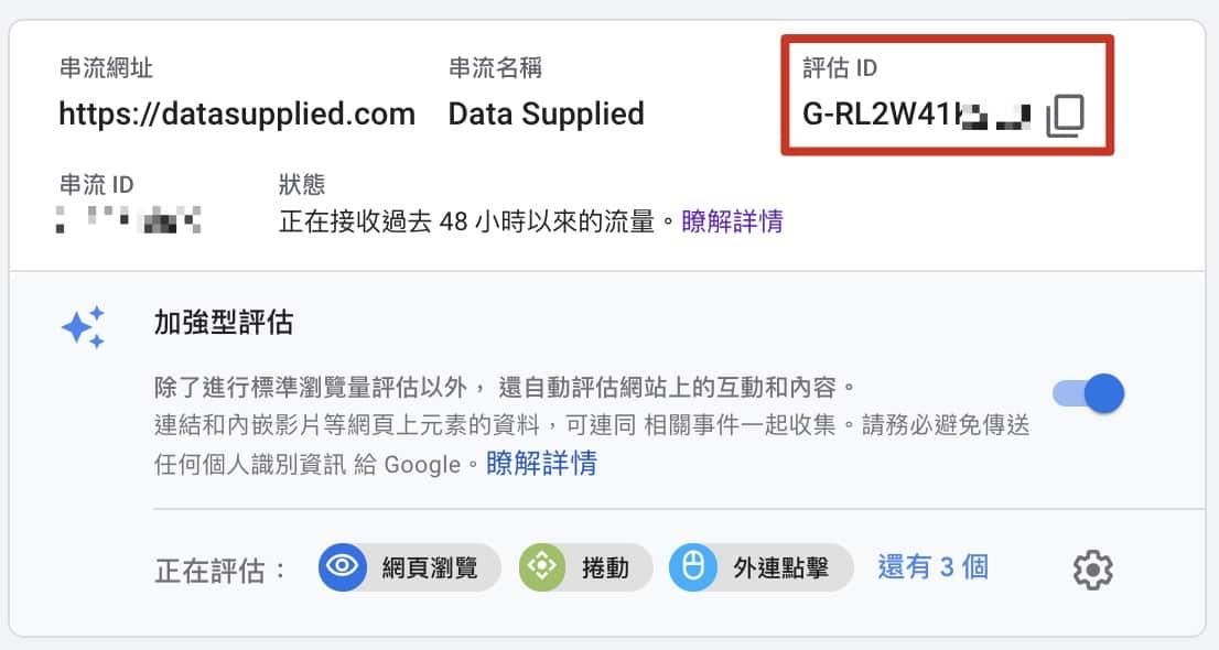 取得 GA4 評估 ID