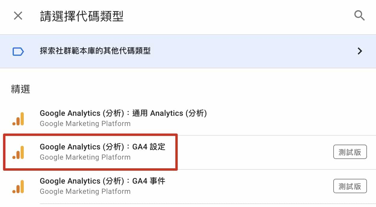 GTM 新增 GA4 設定類型代碼