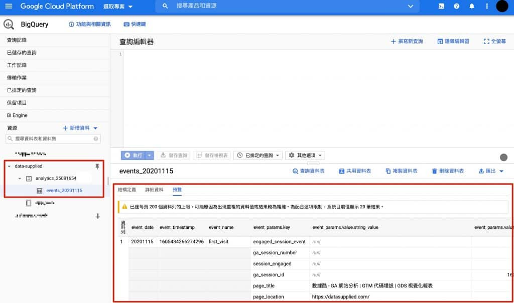 Google Analytics 4 串接 Big Query 專案