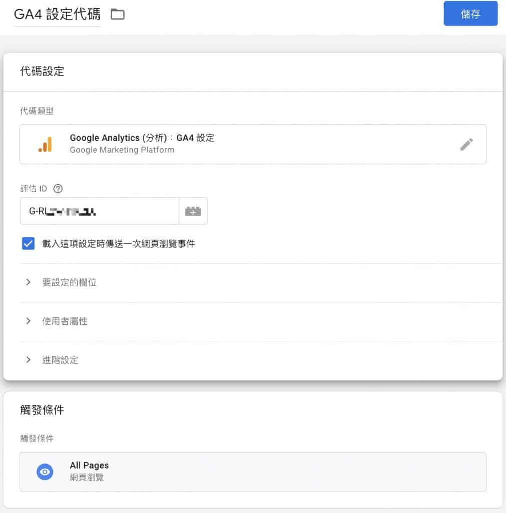 gtm ga4 設定 代碼