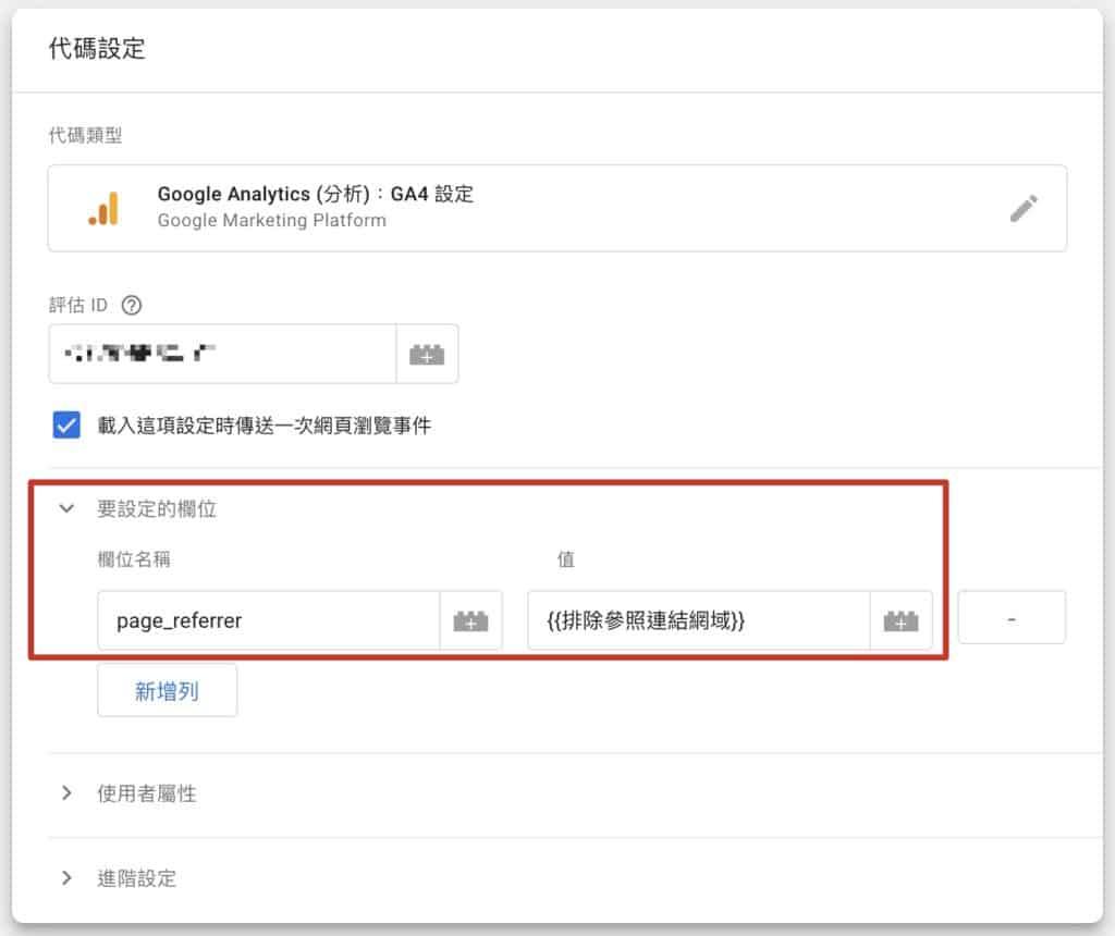 新增 GA4 page_referrer 欄位
