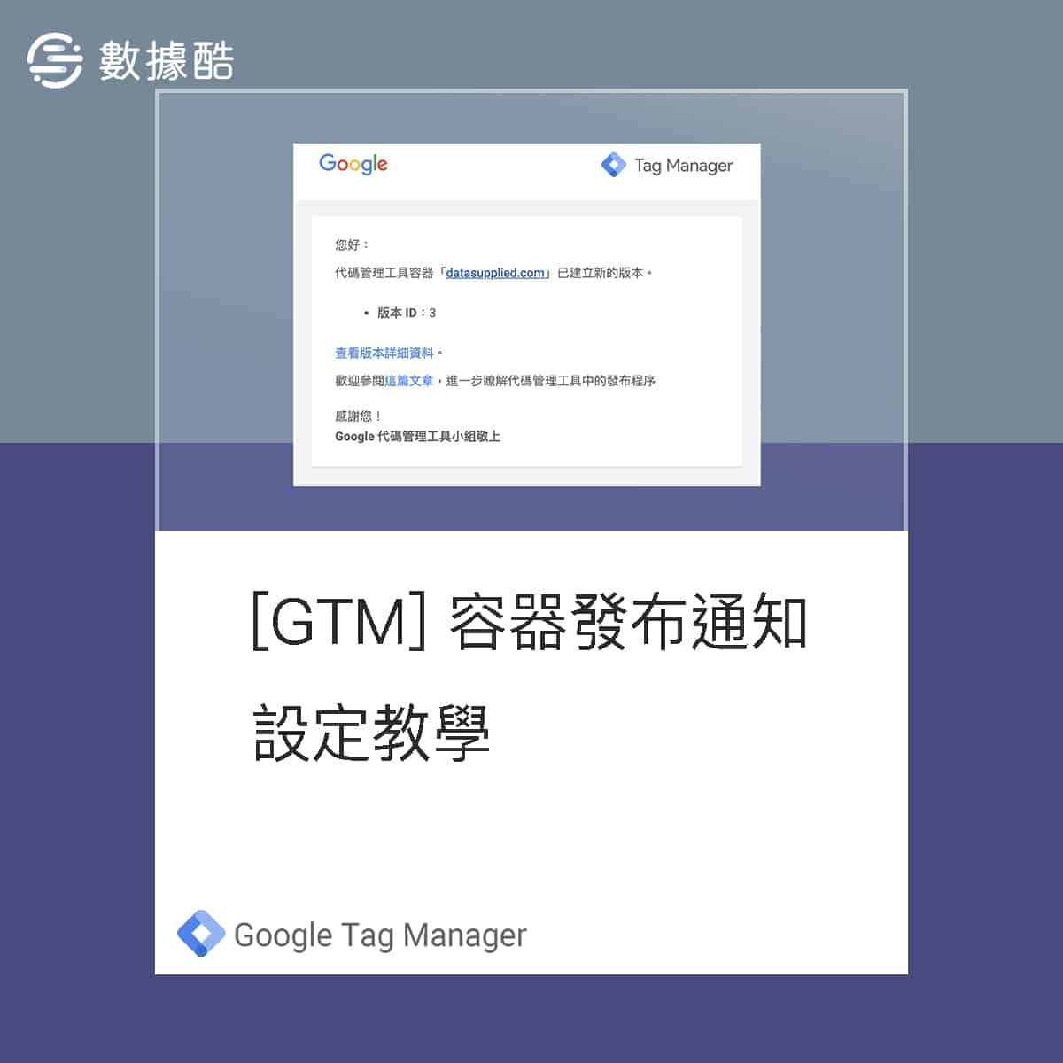 GTM 容器發布通知 設定教學