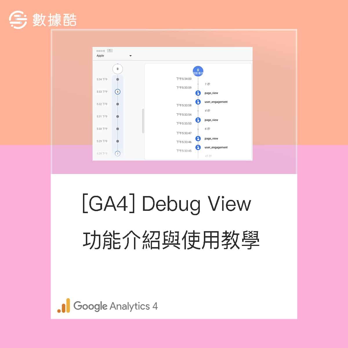 GA4 Debug View 功能介紹與使用教學