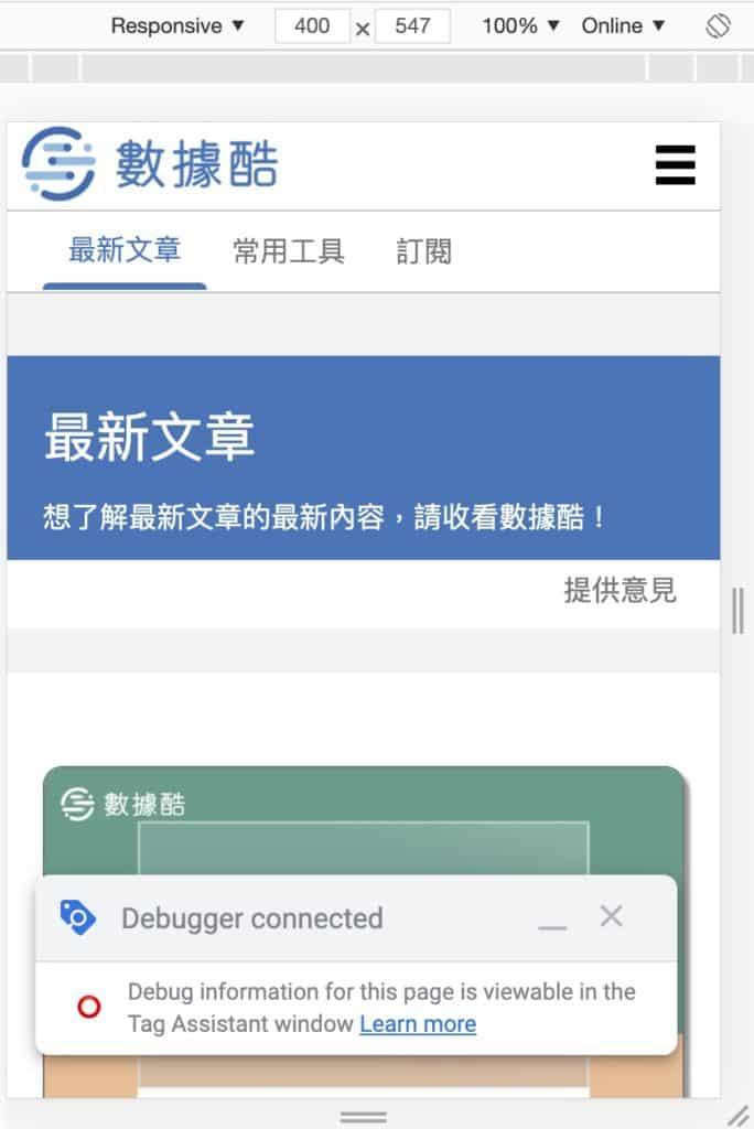 google tag manager 預覽手機瀏覽器大小