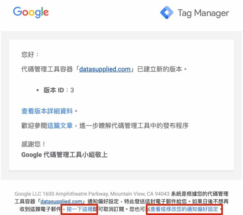 gtm 電子郵件 通知 範例