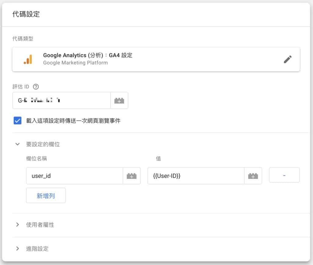 GTM 設定 GA4 User ID 設定代碼