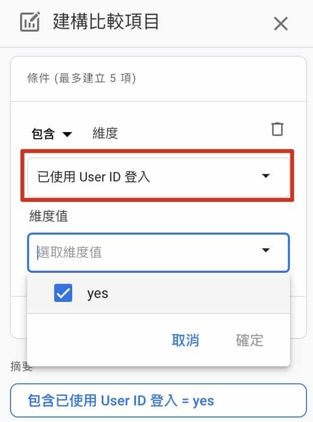 GA4 預設報表 - 查看已登入使用者數據