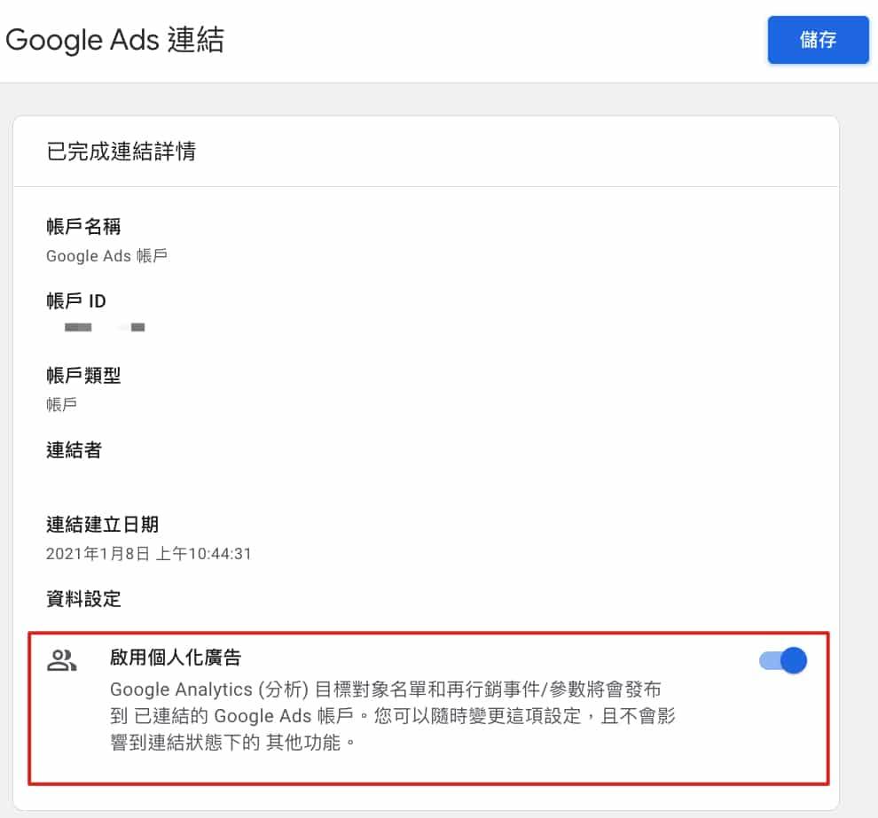 GA4 目標對象 串接 Google Ads