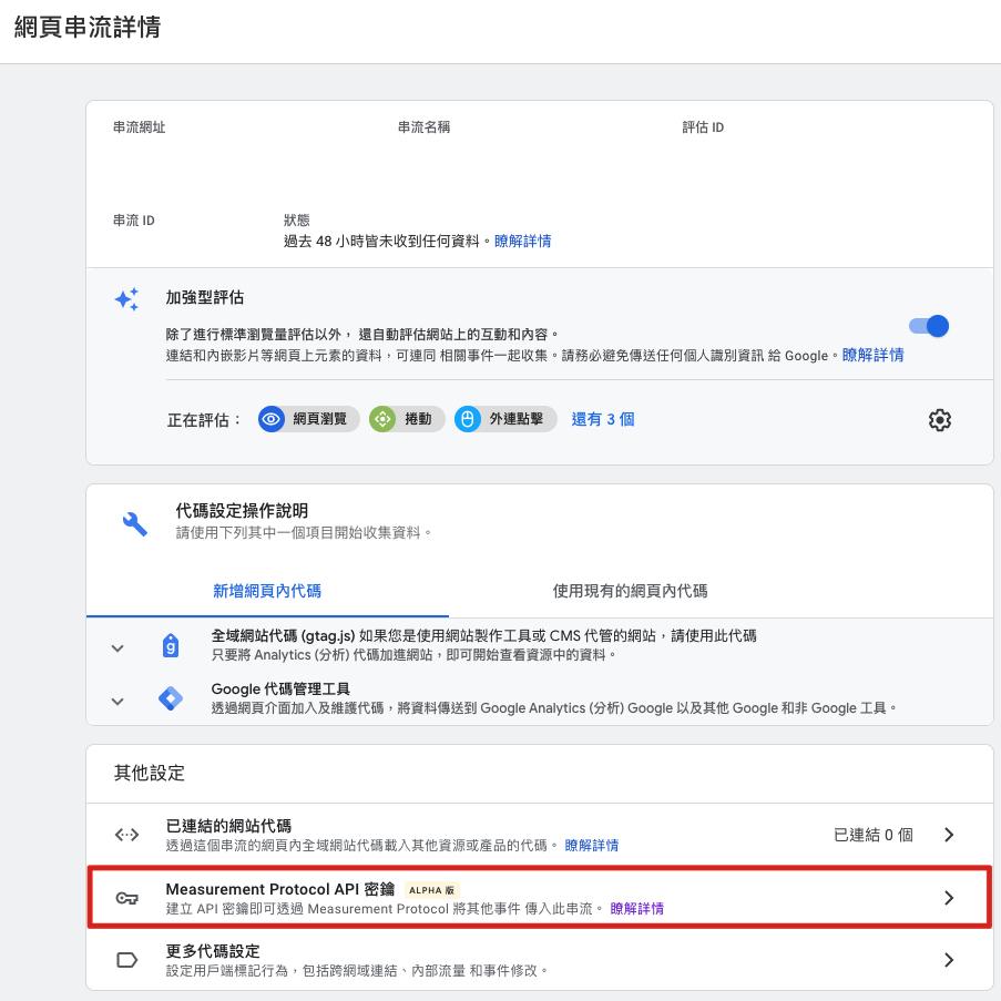 建立 Google Analytics 4 MP API 密鑰