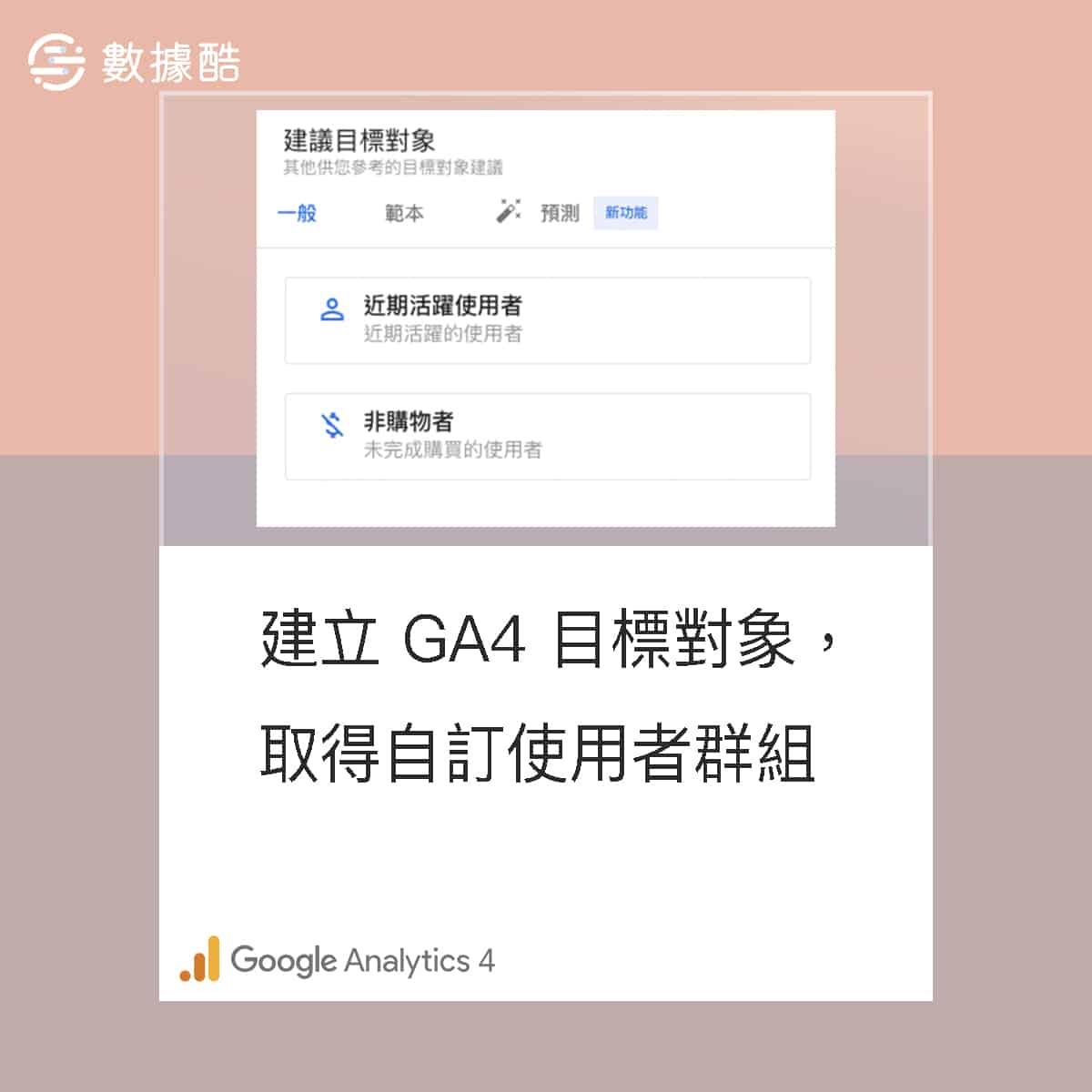 建立 Google Analytics 4 目標對象,取得自訂使用者群組