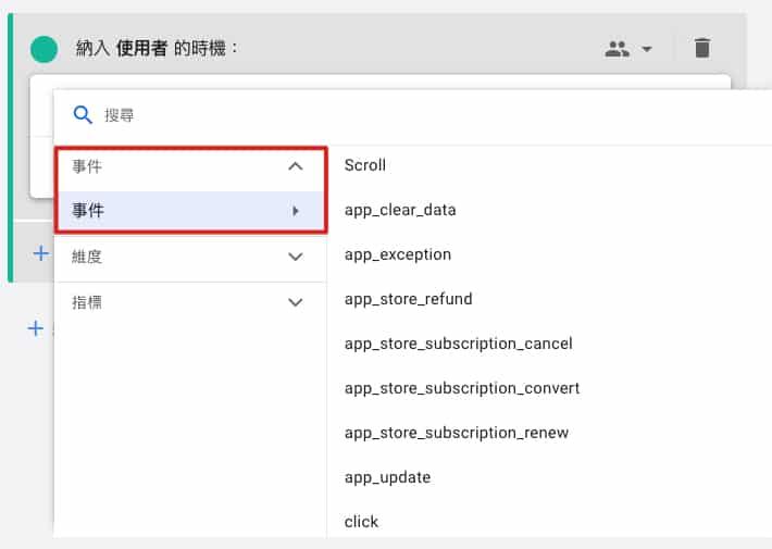 Google Analytics 4 事件