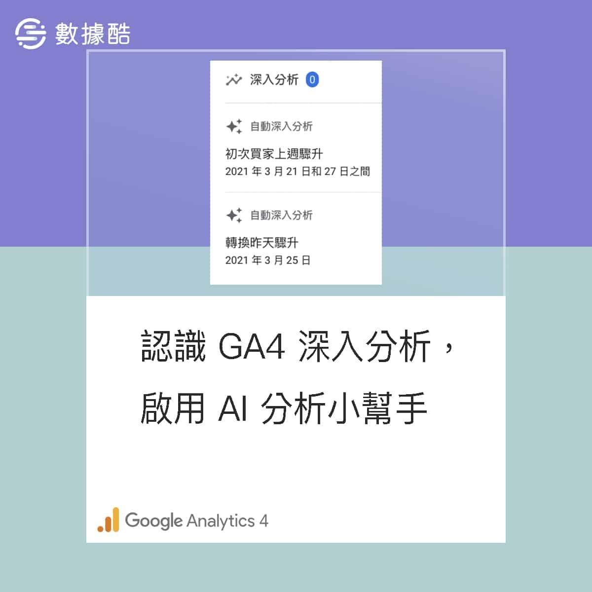 認識 Google Analytics 4 深入分析,啟用全自動 AI 分析小幫手