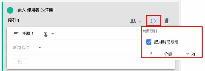 Google Analytics 4 目標對象啟動時間限制
