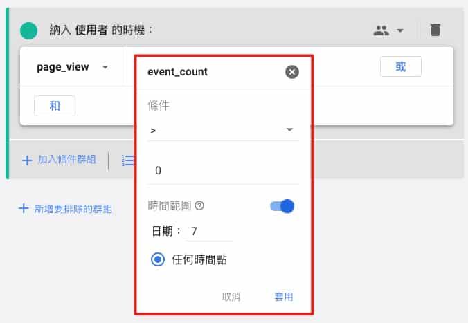 Google Analytics 4 事件 event_count