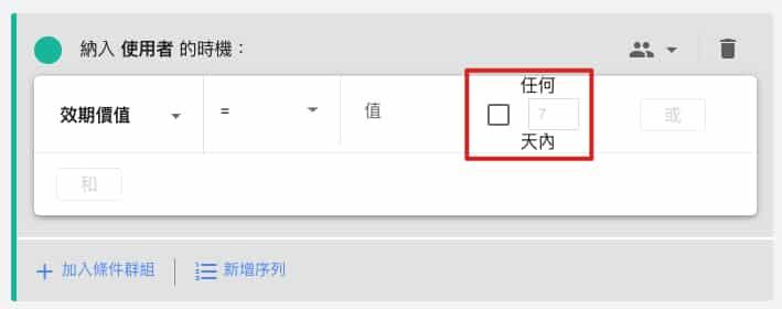 Google Analytics 4 任何_天內