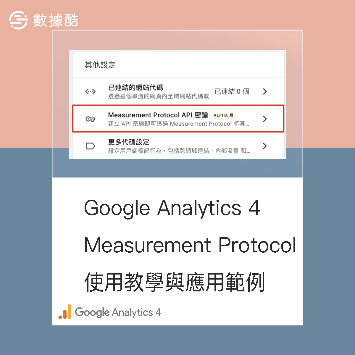 Google Analytics 4 Measurement Protocol API 使用教學與應用範例