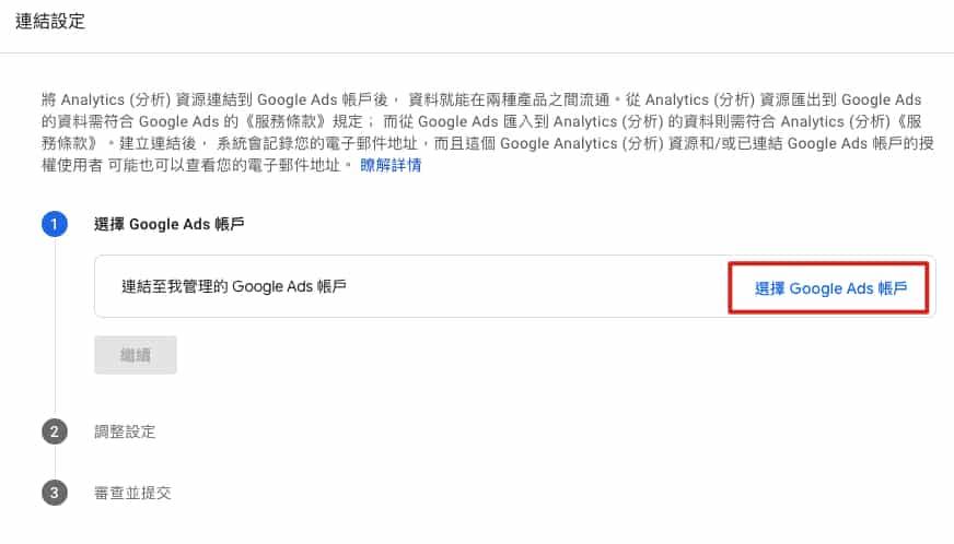 Step 2: 選擇 Google Ads 帳戶