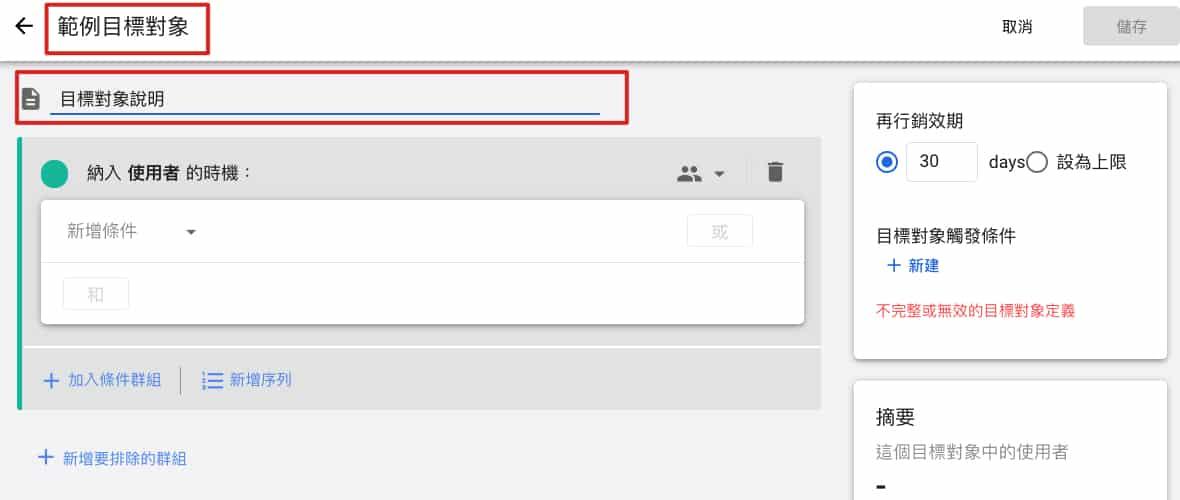 Google Analytics 4 目標對象名稱