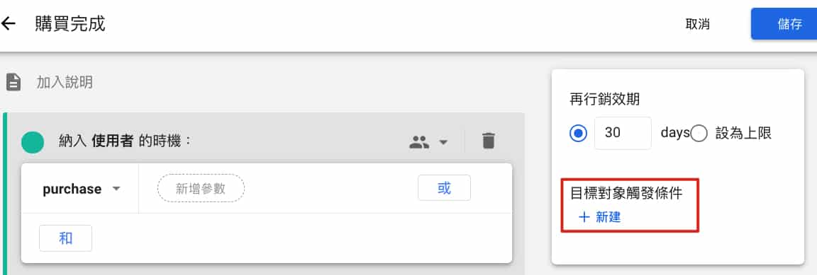 新建 Google Analytics 4 目標對象觸發條件