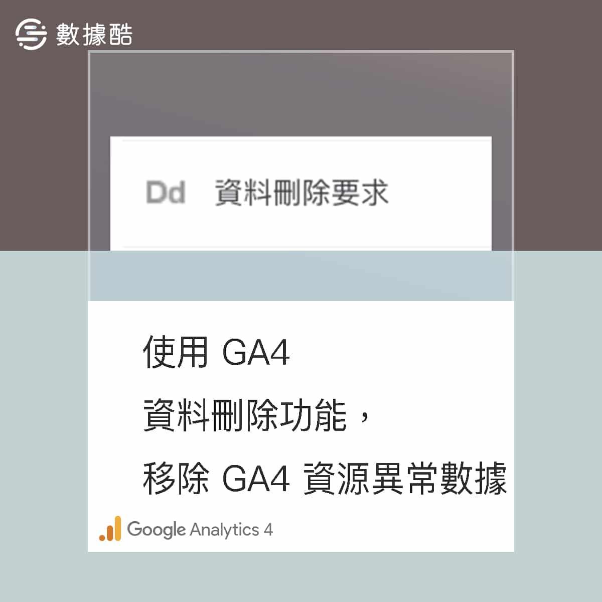 使用 Google Analytics 4 資料刪除功能,移除 GA4 資源異常數據
