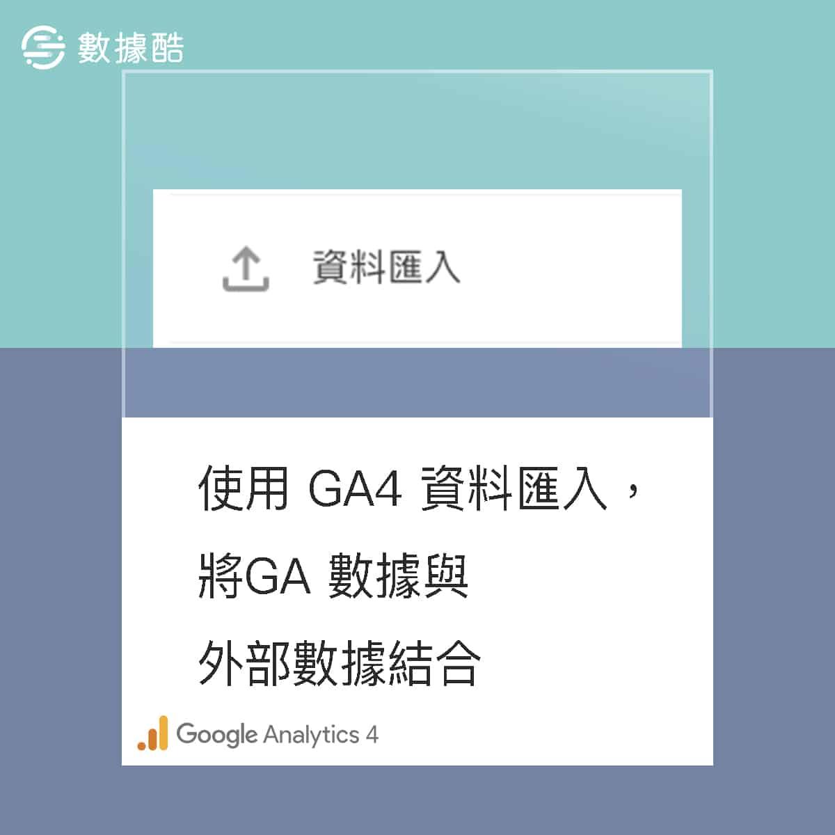 使用 Google Analytics 4 資料匯入 , 將 Google Analytics 數據與外部數據結合