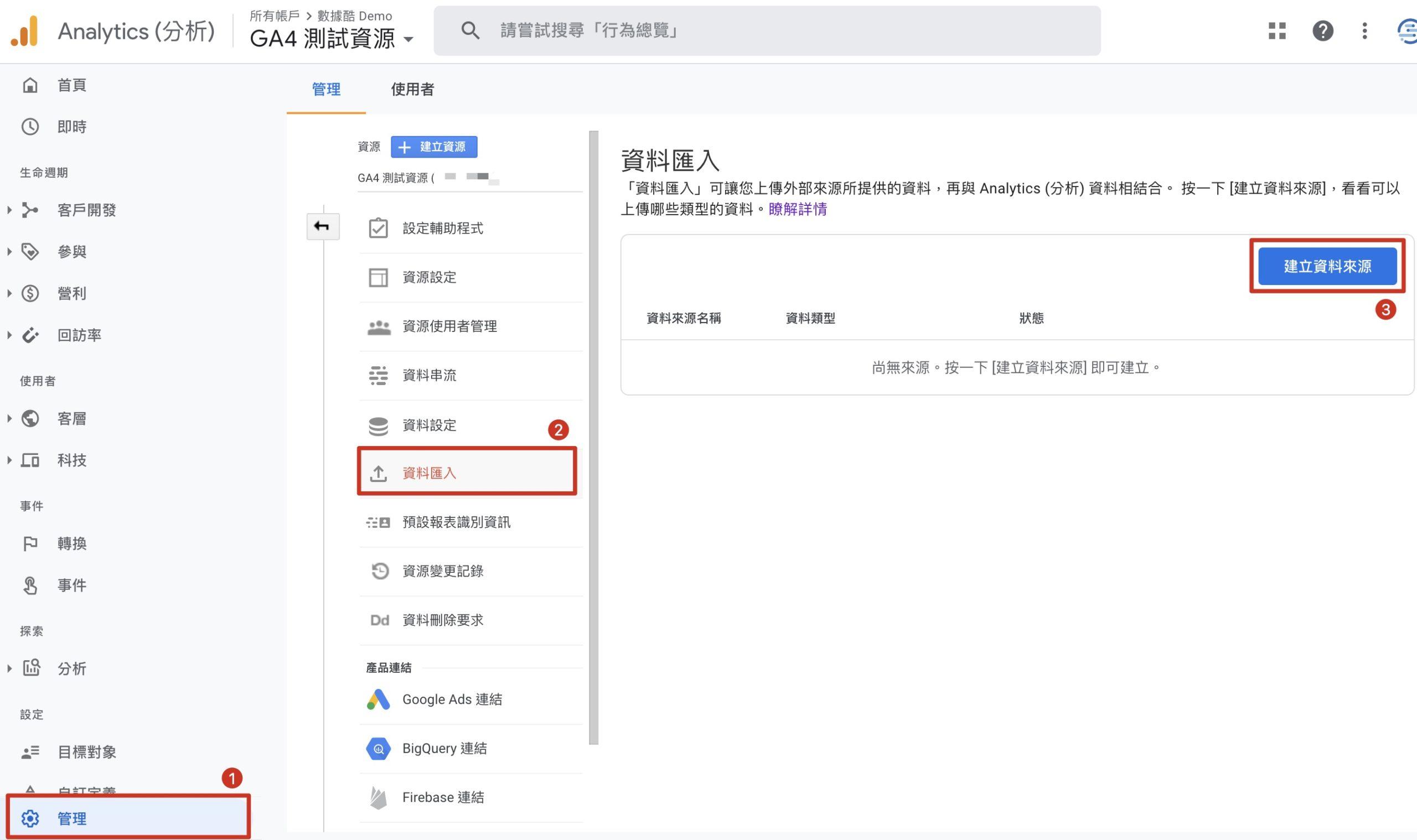 Step2: GA4 建立 資料匯入 資料來源