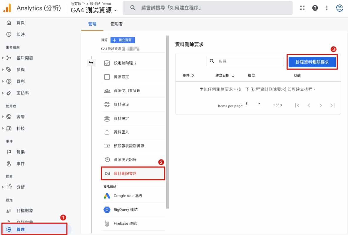 Step2: Google Analytics 4 排程資料刪除要求