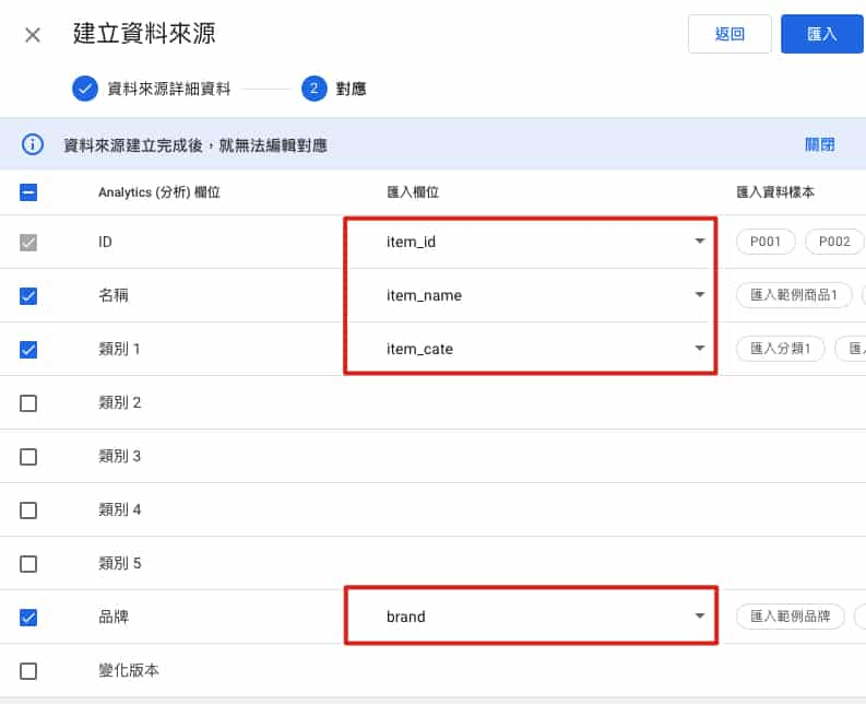 Step4: 選擇 Google Analytics 4 匯入資料 對應欄位
