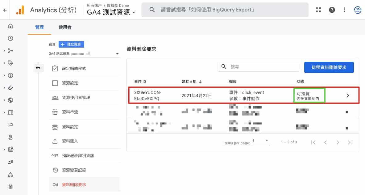 Step5: 確認 GA4 資料刪除要求 刪除狀態