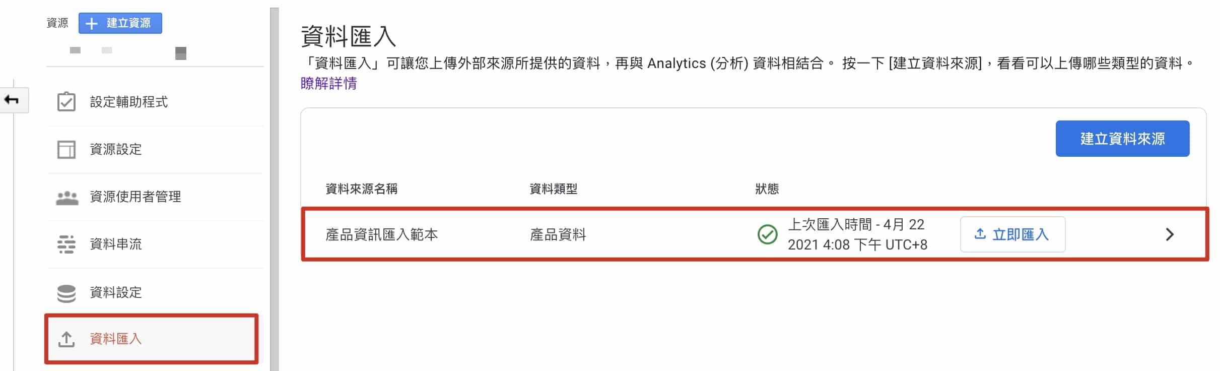 Step5: 確認 GA4 資料匯入 狀態