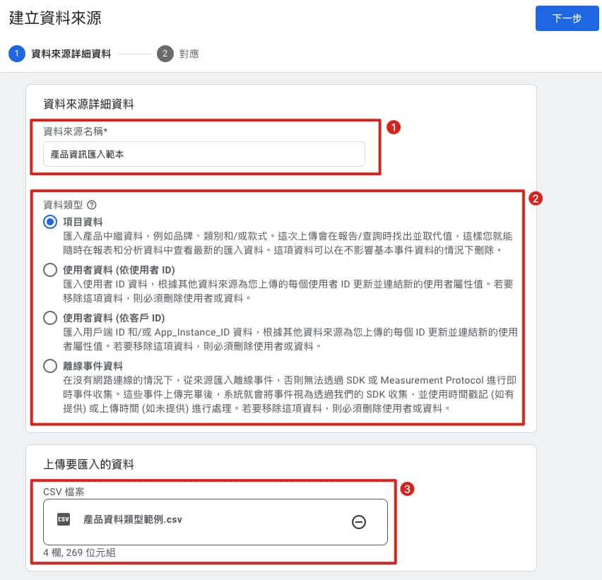 Step3: GA4 資料來源 詳細資料設定