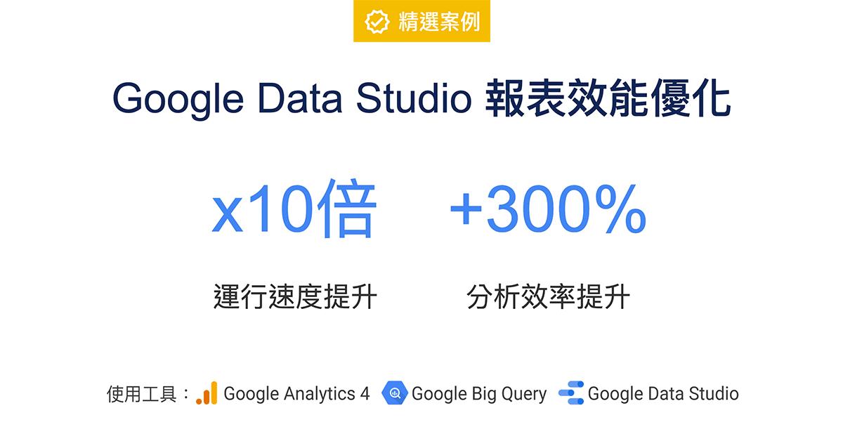 【Facebook精選案例】 Data Studio 報表速度 優化 ,報表效能提升10倍